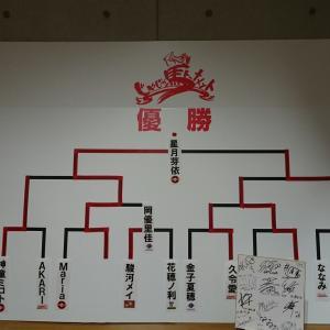 第3回じゃじゃ馬トーナメント2020、優勝は星月芽依選手!
