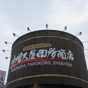 北海道味噌炙りチャーシューらーめん!
