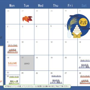 9月のイベントカレンダー♪