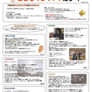 「SOUND GARDEN/こどもウレタノ!だより」11月号が完成~!!