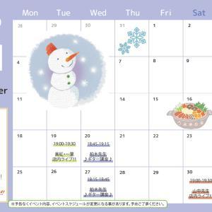 11月のイベントカレンダーが完成&CD販売開始!!
