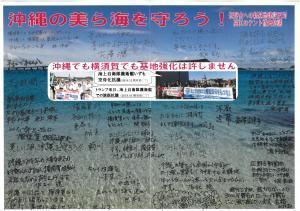 沖縄訪問2019④ 辺野古、高江に横須賀の声を届けました