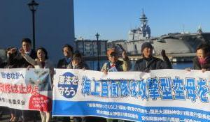 いずも「空母化」抗議!! 横須賀総監部に申し入れ