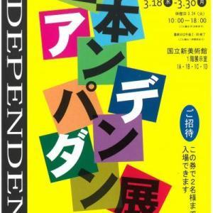 開催期間の変更・・・日本アンデパンダン展