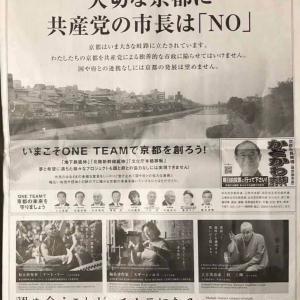 著名人顔写真「無断」掲載問題…京都市長選