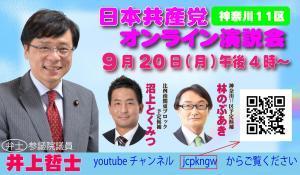 神奈川11区オンライン演説会