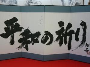 金澤翔子書展、東北げんき市場、光明寺大根花まつりなど