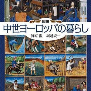 中世~近世ヨーロッパ、庶民の暮らし