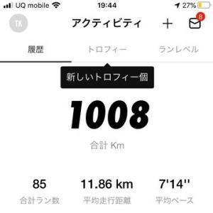 ランニング 1,000 ㎞突破!