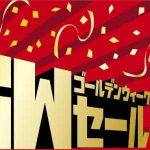 「GWセール」ラスト1日!~30%オフ&ポイント5倍~