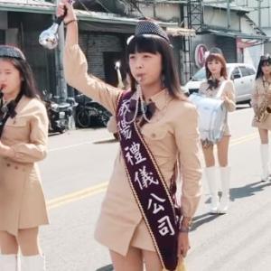 台湾のお葬式がお祭りみたい! ミニスカ鼓笛隊が演歌や讃美歌を演奏