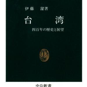 レビュー「台湾 四百年の歴史と展望」中公新書・伊藤潔著、台湾の歴史おすすめ本です
