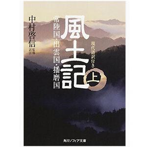 レビュー「風土記」(角川ソフィア文庫)、文庫とは思えない充実度