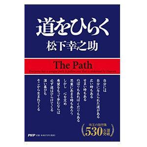 レビュー「道をひらく」松下幸之助、中学生から読める人生の哲学書