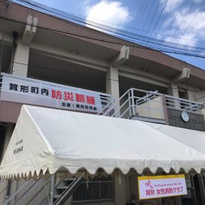 『箕形町内防災訓練』