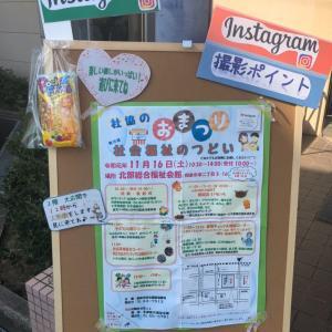『第26回 社会福祉のつどい』by和泉市社会福祉協議会