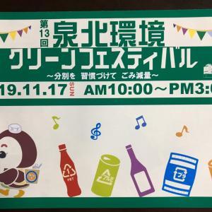 『第13回 泉北環境クリーンフェスティバル』