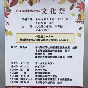 『第4回 北松尾校区文化祭』