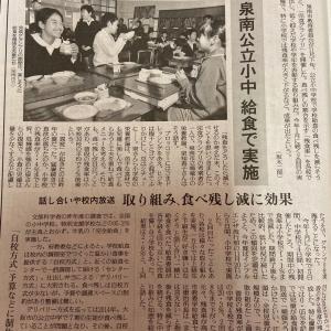 和泉市の学校給食は《誇り》です。