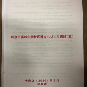 全員協議会「富秋中学校区等まちづくり構想(案)」