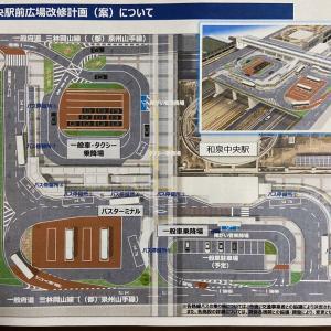 和泉中央駅前広場の改修計画(案)が示されました‼️