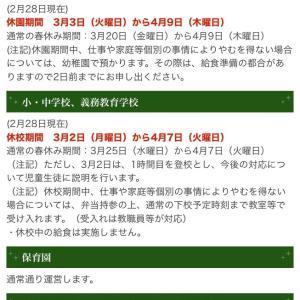 和泉市立幼稚園・学校等の休校情報(新型コロナウイルス)