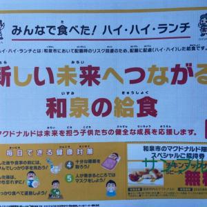 日本マクドナルド(株)さんから給食用紙製トレイシートをご寄付