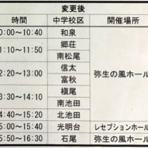 成人式の開催時間が変更されました。