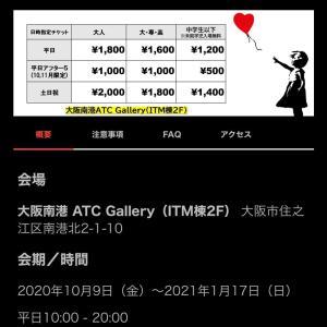 『バンクシー展』&『わたしのマチオモイ帖大阪展』開催中。