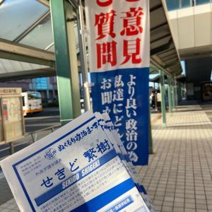 3連休明けは和泉中央駅前広場で市政報告を配布