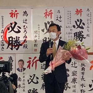 辻市長が4期目の当選を果たされました㊗️