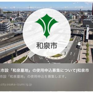 和泉市設『いずみ墓地』の使用申込の募集を開始します。