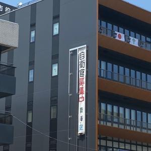 和泉市庁舎に『自衛官募集中』の懸垂幕が掲げられました
