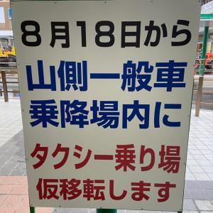 和泉中央駅前広場が変わります⚠️