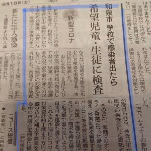 『学校で感染者出たら 希望児童・生徒に検査』和泉市