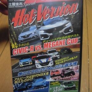 Hot Version DVD 最終号 Vol158 を購入しました。