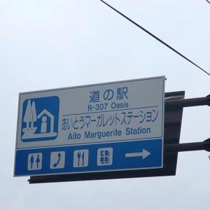 キャンピングカーで道の駅めぐり②「あいとうマーガレットステーション」