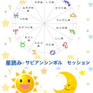 新メニュー「星読みのサビアンシンボルセッション」
