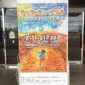 Go To ミュージカル