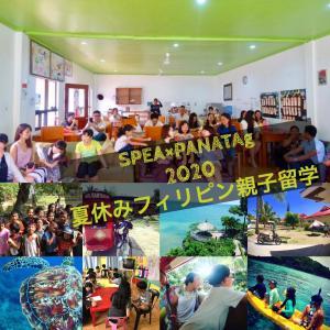 【残|3組様】2020年語学学校SPEA×PANATAGのフィリピン夏休み親子留学