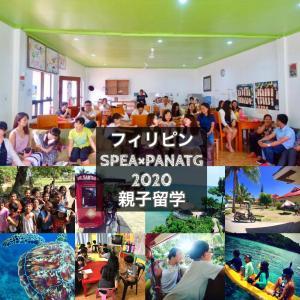 【空室状況】春休み・夏休みフィリピン親子留学2020  SPEA×PANATAG