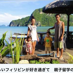 【歓喜】朝日新聞GLOBE+さんにインタビュー記事が掲載されました!