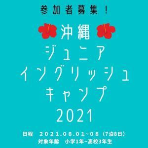 夏休みイングリッシュジュニアキャンプ2021 in 沖縄