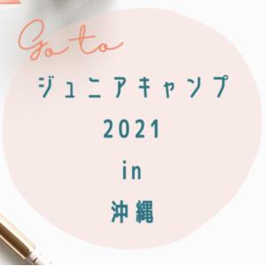 【続】夏休みジュニアキャンプ2021 in沖縄〜募集要項ではわからない裏話編〜