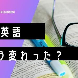 20年ぶりの教育改革・2021英語の教科書はどう変わった?