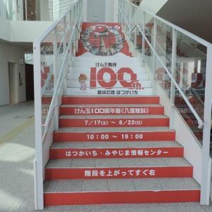 発祥の地「はつかいち」けん玉100周年展