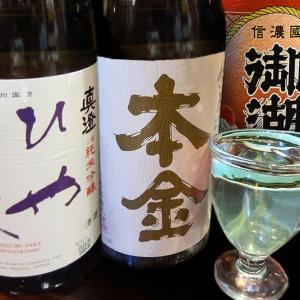 長野のお酒に‥‥ ~信州うまいもんは、牛肉・ニジマス・山賊焼き・イナゴなど~