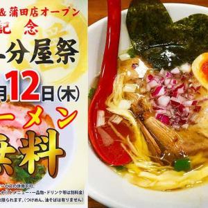 限定麺SAWARA ~12月12日ラーメン無料の恩恵を~