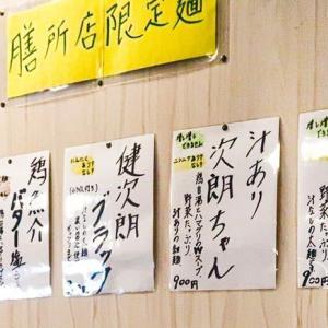 5種の限定麺は粒ぞろい ~十二分屋膳所店さん~
