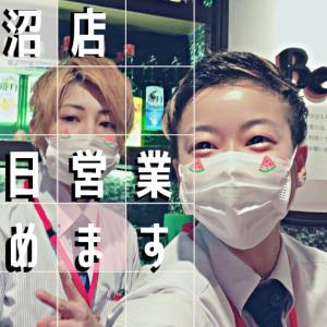 津田沼店限定‼️水曜日営業はじめまります。
